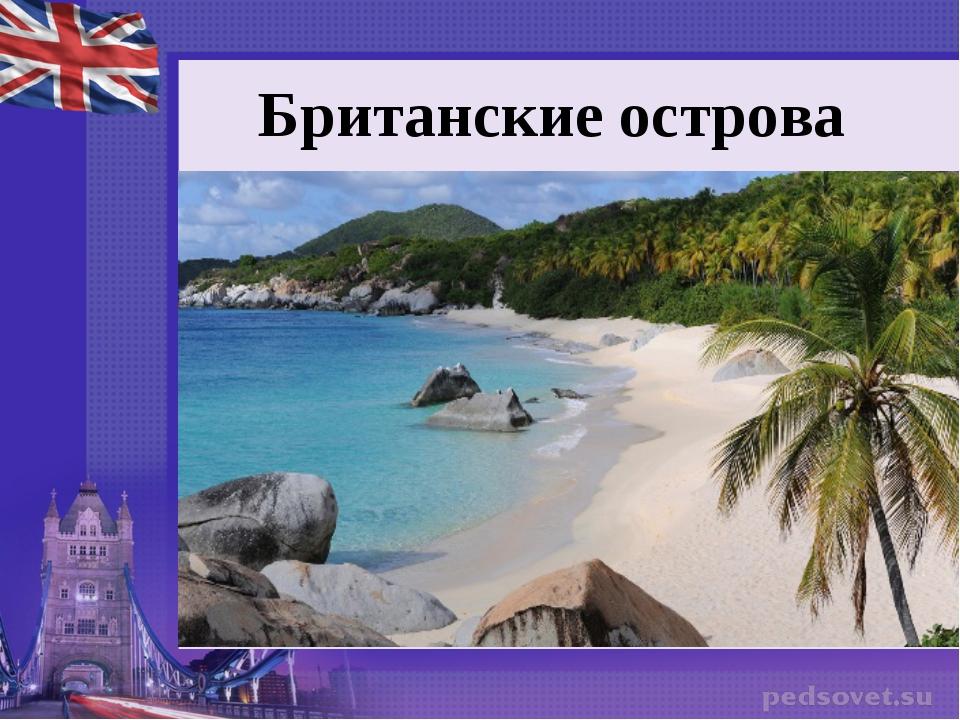 Британские острова