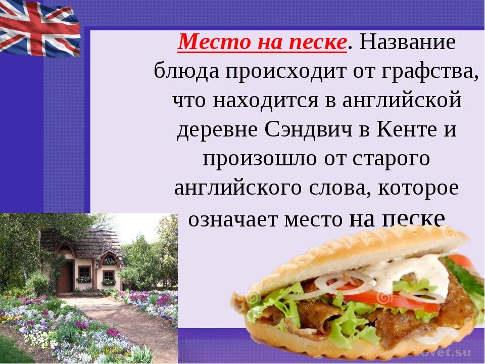 Место на песке. Название блюда происходит от графства, что находится в англий...