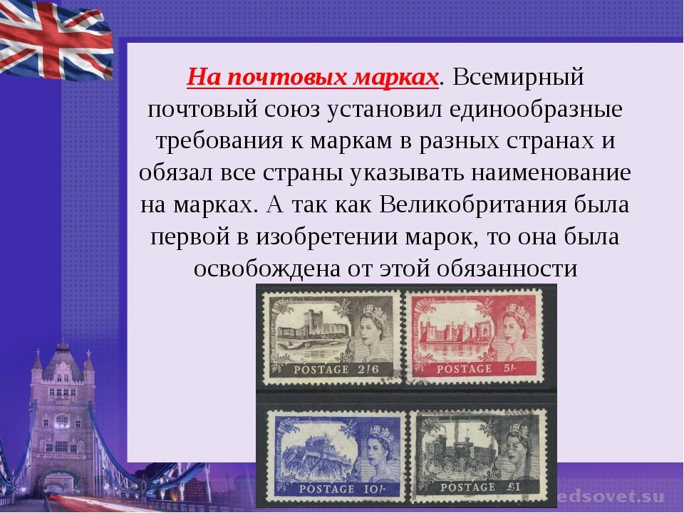 На почтовых марках. Всемирный почтовый союз установил единообразные требовани...