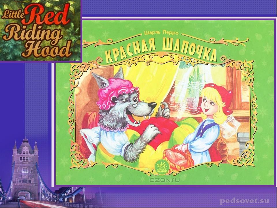 Как в переводе с английского на русский язык звучит название сказки Шарля Пер...