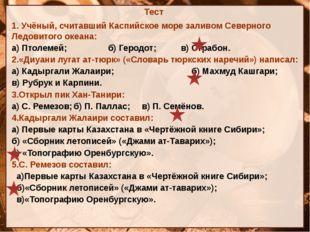 Тест 1. Учёный, считавший Каспийское море заливом Северного Ледовитого океана