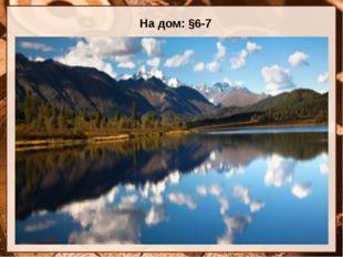 На дом: §6-7