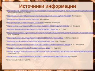 Источники информации http://cpod.co/wp-content/uploads/2014/03/-%D0%B1%D1%96%