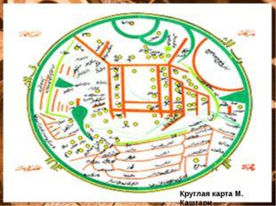 Круглая карта М. Кашгари Исследователь Год Исследованные районы Научный труд