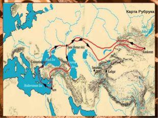 Елюй Чу Цай Чань-Чунь Карта Плано Карпини Карта Рубрука Исследователь Год Исс