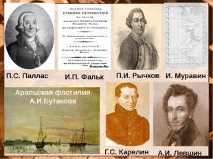 П.С. Паллас П.И. Рычков И.П. Фальк И. Муравин Аральская флотилия А.И.Бутакова