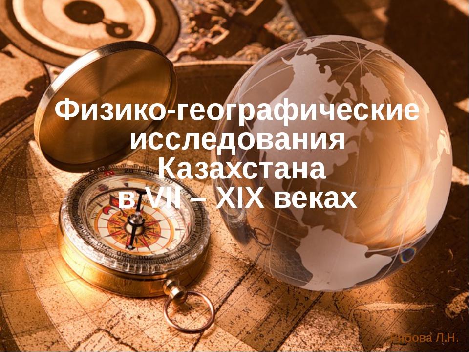 Физико-географические исследования Казахстана в VII – XIX веках Рябова Л.Н.