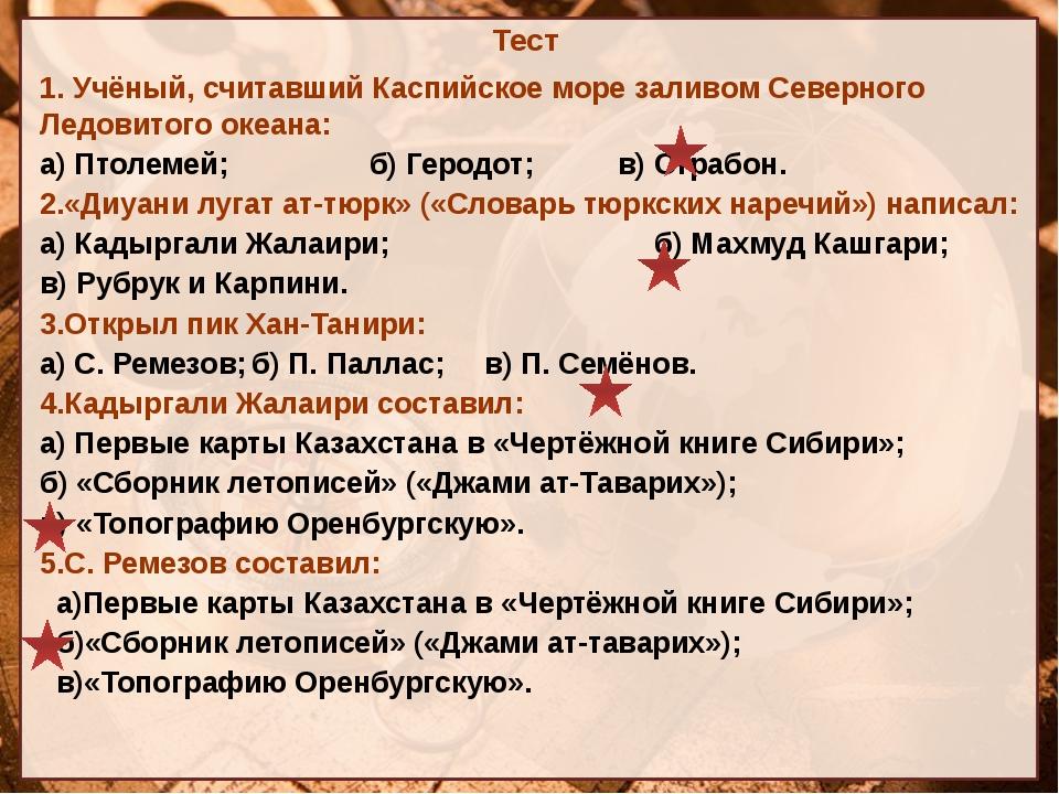 Тест 1. Учёный, считавший Каспийское море заливом Северного Ледовитого океана...