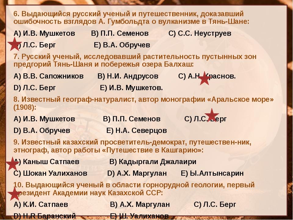 6. Выдающийся русский ученый и путешественник, доказавший ошибочность взглядо...