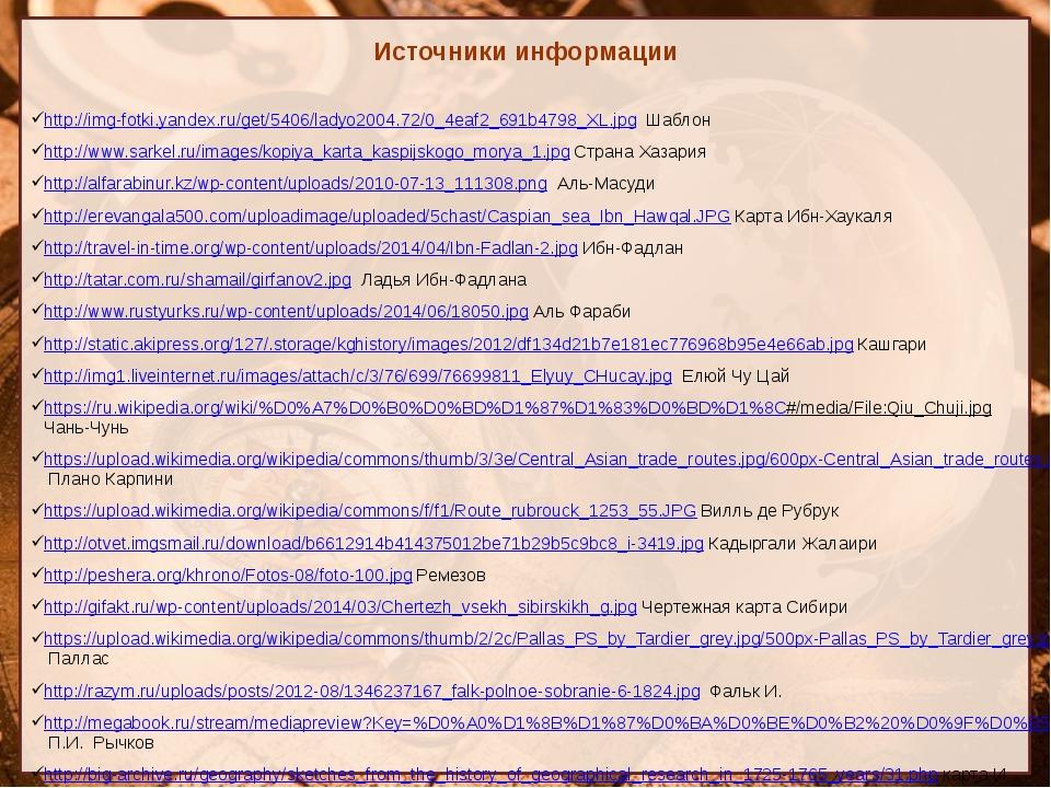 Источники информации http://img-fotki.yandex.ru/get/5406/ladyo2004.72/0_4eaf2...