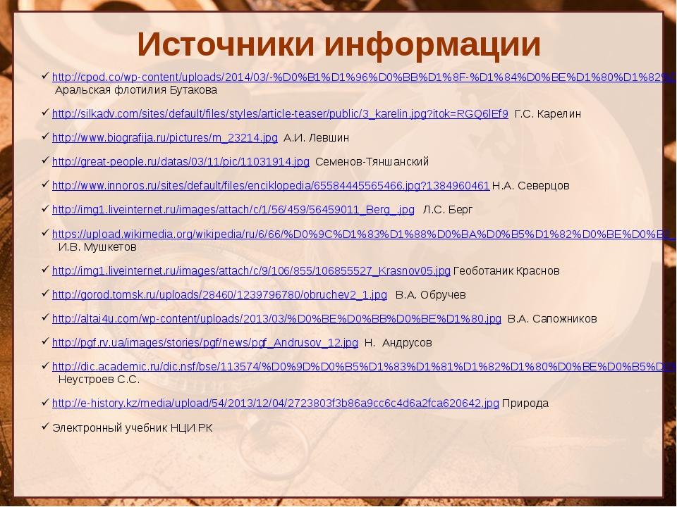 Источники информации http://cpod.co/wp-content/uploads/2014/03/-%D0%B1%D1%96%...