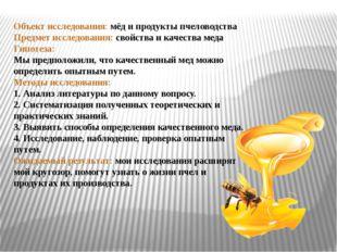 Объект исследования: мёд и продукты пчеловодства Предмет исследования: свойст