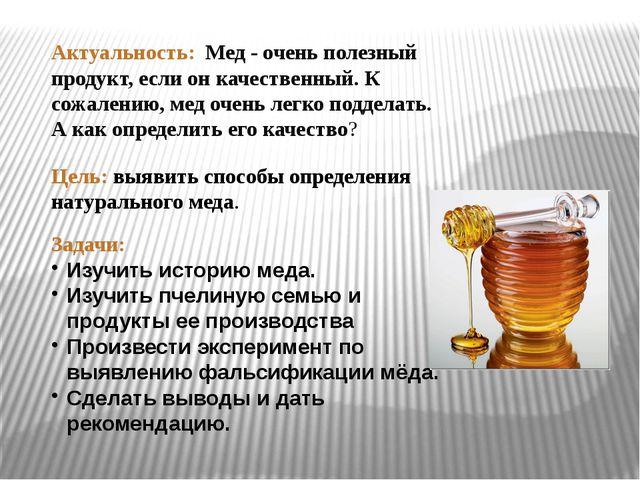 Актуальность: Мед - очень полезный продукт, если он качественный. К сожалению...
