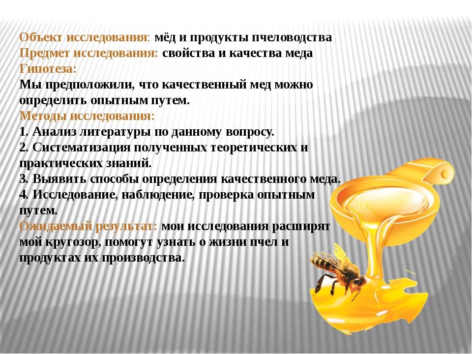 Объект исследования: мёд и продукты пчеловодства Предмет исследования: свойст...