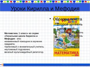 Уроки Кирилла и Мефодия Математика. 1 класс» из серии «Начальная школа Кирилл