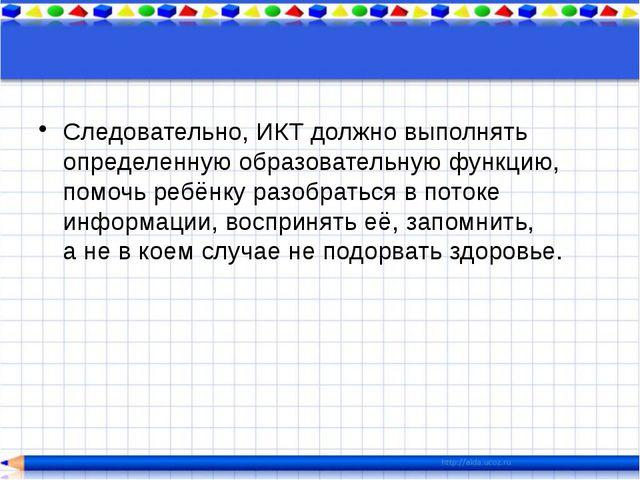 Следовательно, ИКТ должно выполнять определенную образовательную функцию, по...