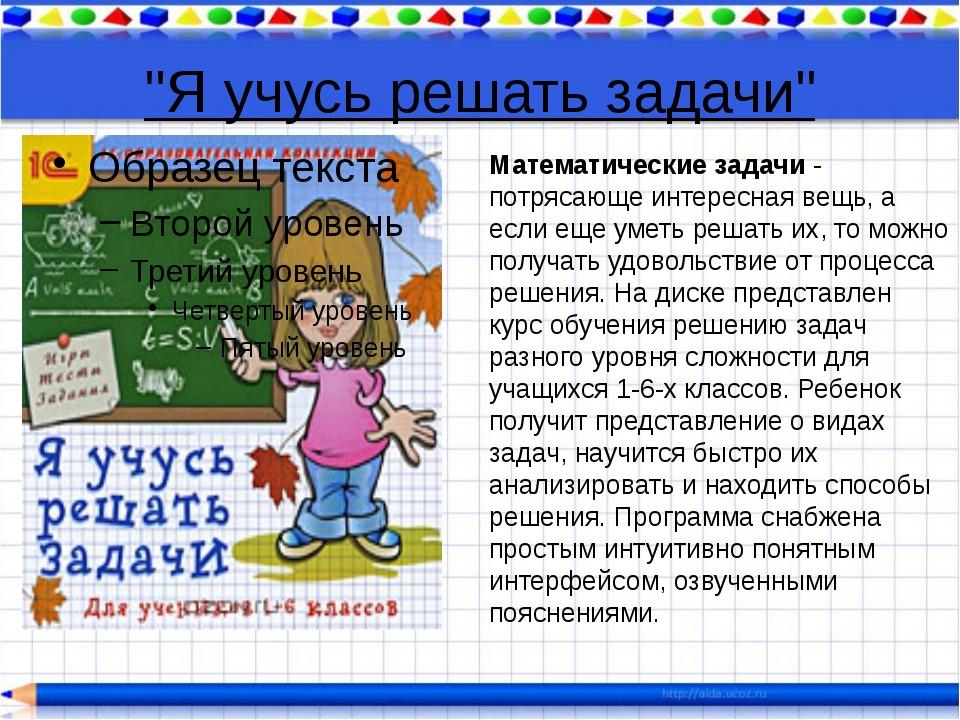 """""""Я учусь решать задачи"""" Математические задачи- потрясающе интересная вещь, а..."""