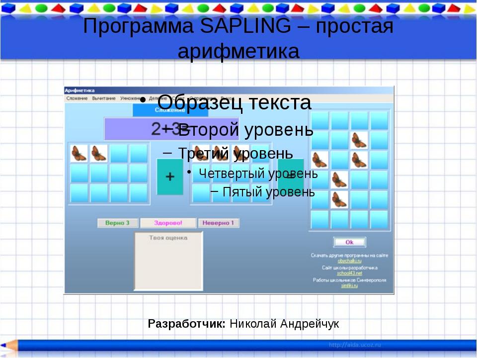 Программа SAPLING – простая арифметика Разработчик: Николай Андрейчук