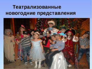 Театрализованные новогодние представления