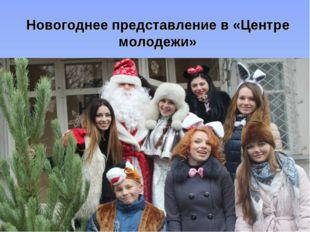Новогоднее представление в «Центре молодежи»