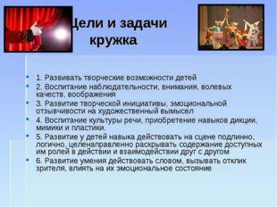 Цели и задачи кружка 1. Развивать творческие возможности детей 2. Воспитание