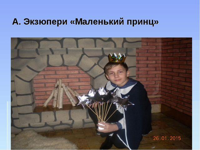 А. Экзюпери «Маленький принц»