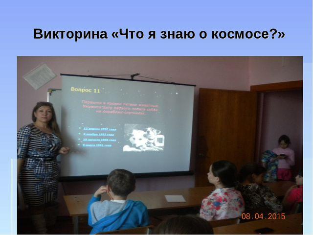 Викторина «Что я знаю о космосе?»