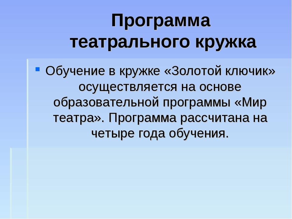 Программа театрального кружка Обучение в кружке «Золотой ключик» осуществляе...