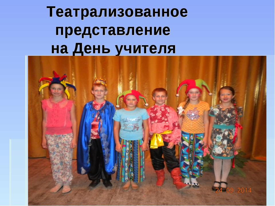 Театрализованное представление на День учителя