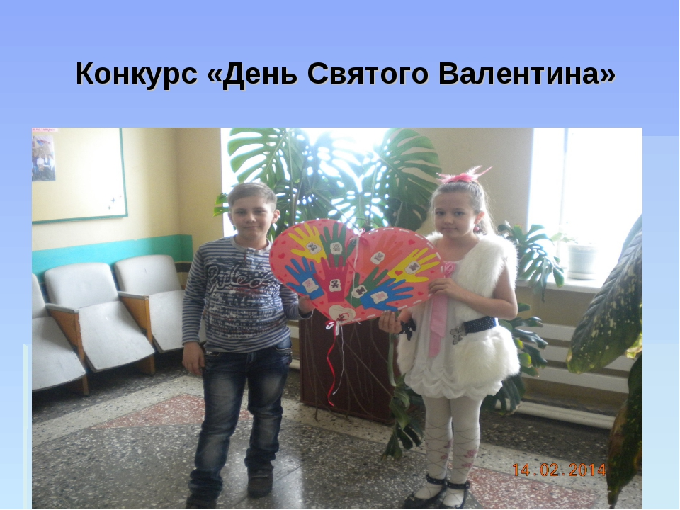 Конкурс «День Святого Валентина»