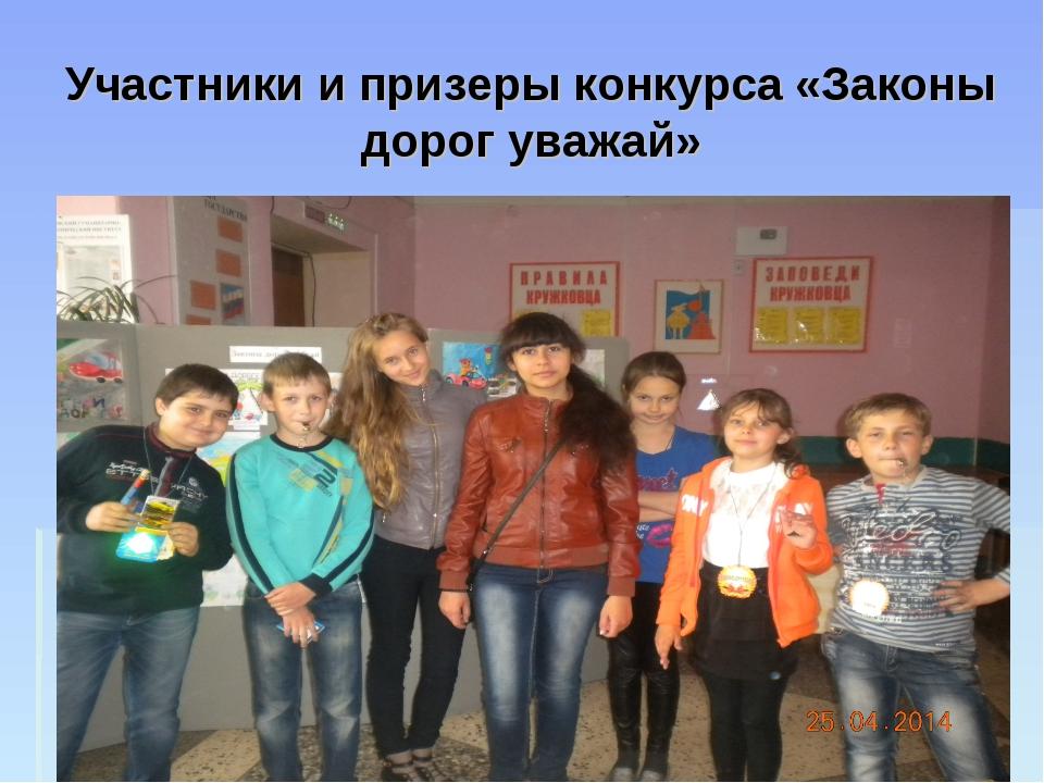 Участники и призеры конкурса «Законы дорог уважай»