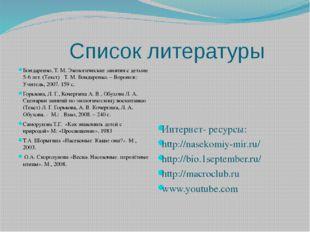 Список литературы Бондаренко, Т. М. Экологические занятия с детьми 5-6 лет.