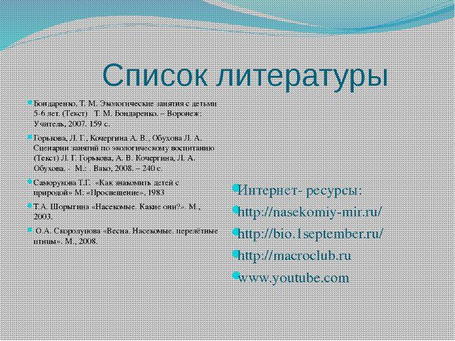 Список литературы Бондаренко, Т. М. Экологические занятия с детьми 5-6 лет....