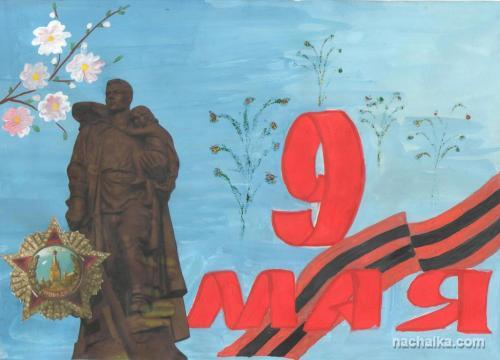 http://www.nachalka.com/sites/default/userpic/plakat_9_maya_ovechkina_liza.jpg