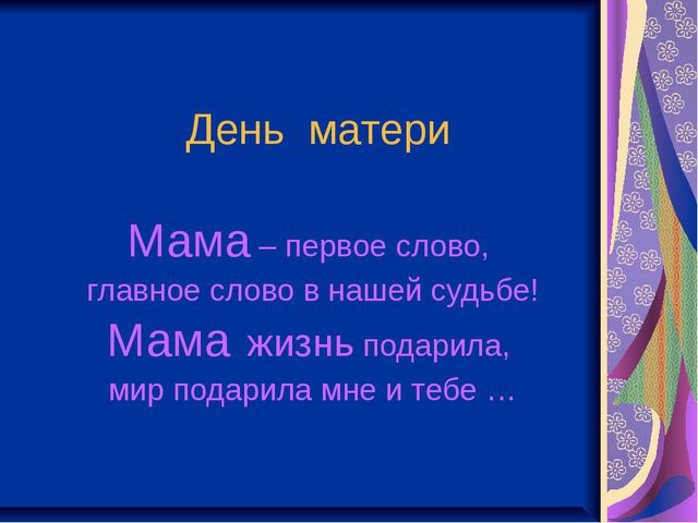 День матери Мама – первое слово, главное слово в нашей судьбе! Мама жизнь под...