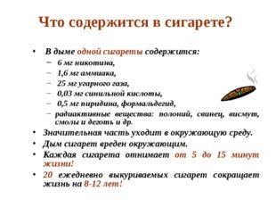 Что содержится в сигарете? В дыме одной сигареты содержится: 6 мг никотина, 1
