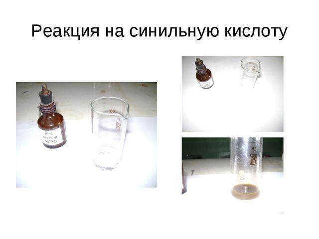 Реакция на синильную кислоту