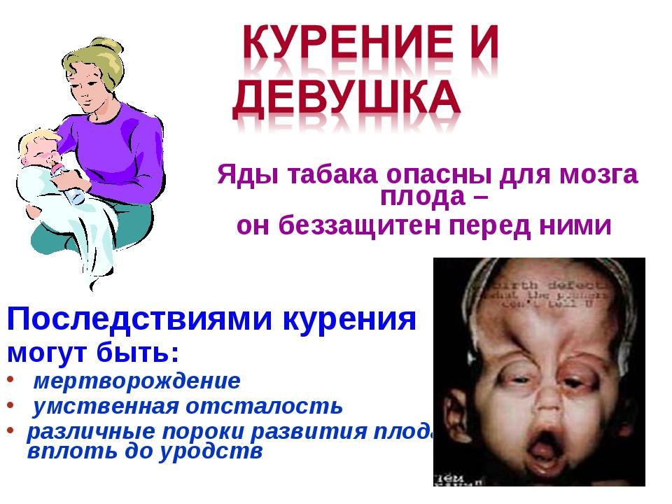 Яды табака опасны для мозга плода – он беззащитен перед ними Последствиями к...