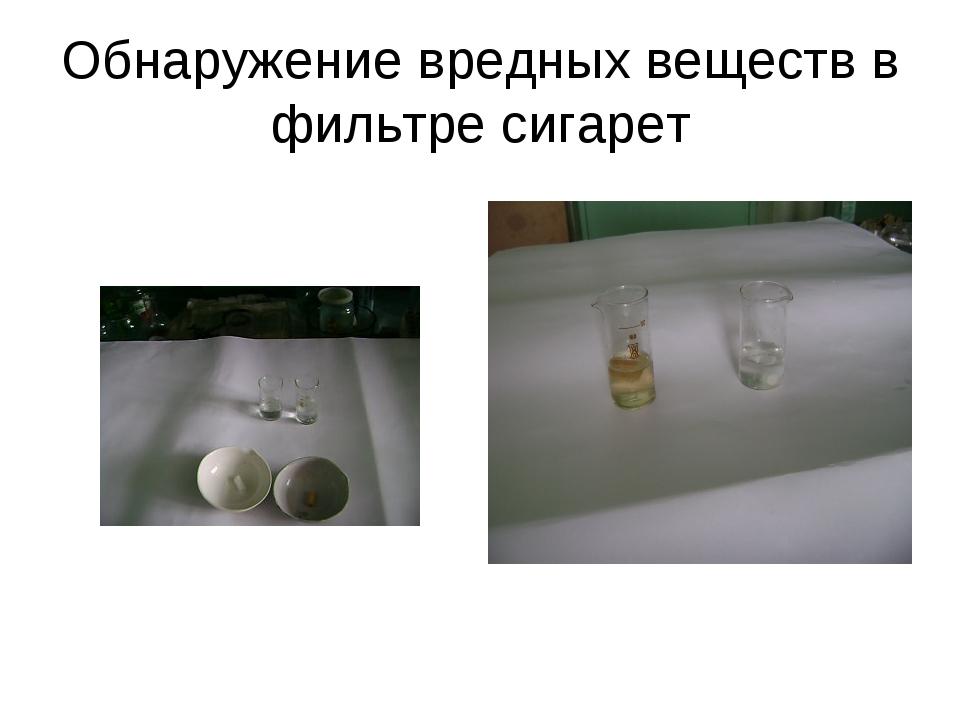 Обнаружение вредных веществ в фильтре сигарет