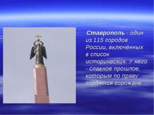 Ставрополь - один из 115 городов России, включённых в список исторических. У