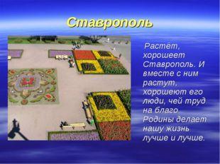 Ставрополь Растёт, хорошеет Ставрополь. И вместе с ним растут, хорошеют его л