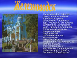 Железноводск - один из самых живописнейших городов-курортов, расположен у по