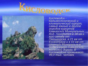 Кисловодск - бальнеологический и климатический курорт, самый южный в группе