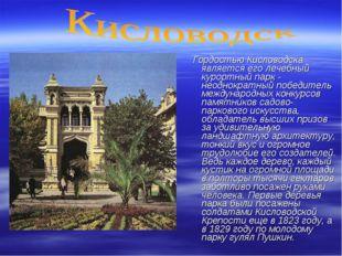 Гордостью Кисловодска является его лечебный курортный парк - неоднократный п
