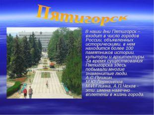 В наши дни Пятигорск – входит в число городов России, объявленных историческ