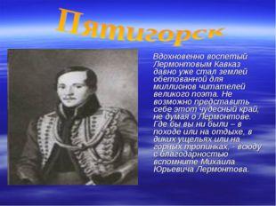 Вдохновенно воспетый Лермонтовым Кавказ давно уже стал землей обетованной дл