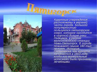 Курртные учереждения расположены в верхней части города. Большой популярност