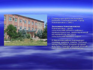 Станица при крепости получила название Новопавловская. Город Новопавловск с 1