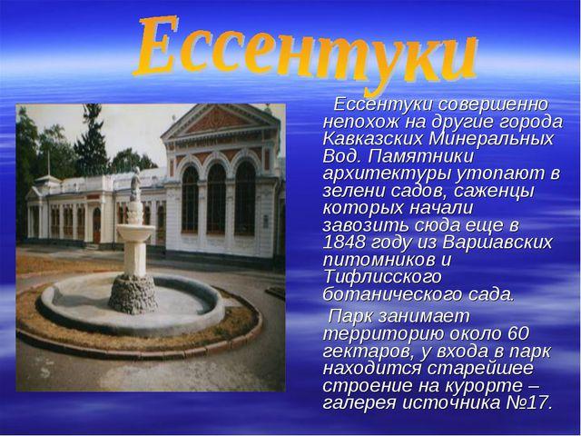 Ессентуки совершенно непохож на другие города Кавказских Минеральных Вод. Па...
