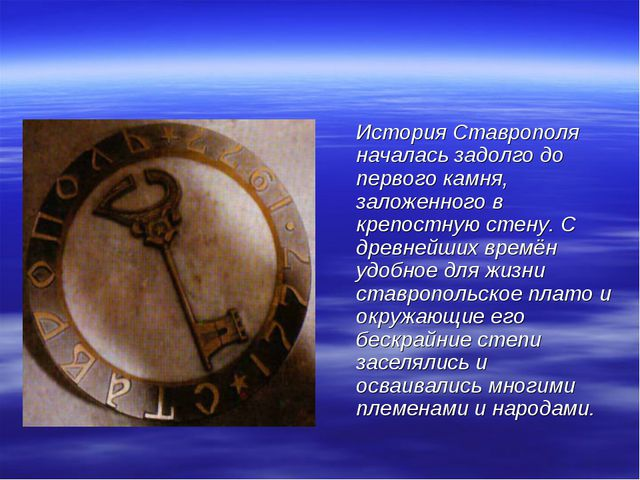 История Ставрополя началась задолго до первого камня, заложенного в крепостн...